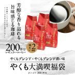 コーヒー 珈琲 福袋 コーヒー豆 珈琲豆  送料無料 2セットからおまけ付  一番人気のやくもブレンド200杯分入り 超大入りコーヒー福袋 グルメ