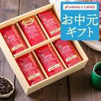(澤井珈琲) 送料無料 コーヒー専門店の6袋ギフトセット2