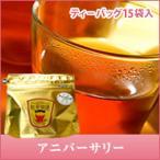 紅茶 ティーバッグ アニバーサリー ティーバッグ15袋入 グルメ