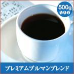 コーヒー 珈琲 コーヒー豆 珈琲豆  コーヒー豆 プレミアムブルマンブレンド 500g  グルメ