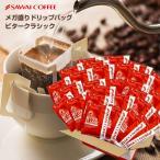 ドリップバッグコーヒー/送料無料/インスタント