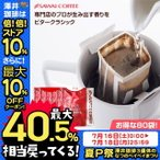 ドリップコーヒー コーヒー 福袋 珈琲 コーヒー専門店のドリップバッグ福袋 ビタークラシック100杯入り福袋 送料無料(ビタクラ/ドリップ) グルメ