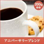 コーヒー 珈琲 コーヒー豆 珈琲豆 アニバーサリーブレンド 200g  グルメ