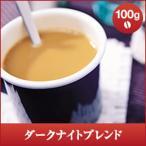 (澤井珈琲) レギュラーコーヒー ダークナイトブレンド 100g (コーヒー/コーヒー豆/珈琲豆)