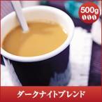 コーヒー 珈琲 コーヒー豆 珈琲豆  レギュラーコーヒー ダークナイトブレンド 500g