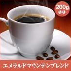 (澤井珈琲)エメラルドマウンテンブレンド 200g (コーヒー/コーヒー豆/珈琲豆)