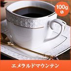 (澤井珈琲)エメラルドマウンテン 100g (コーヒー/コーヒー豆/珈琲豆)