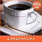 (澤井珈琲)エメラルドマウンテン 200g (コーヒー/コーヒー豆/珈琲豆)