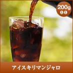 コーヒー 珈琲 コーヒー豆 珈琲豆 アイスキリマンジャロ 200g袋  グルメ