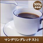 (澤井珈琲)マンデリングレイテスト1  500g袋(コーヒー/コーヒー豆/珈琲豆)