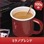 (澤井珈琲)ミラノブレンド 100g袋 (コーヒー / コーヒー豆 / 珈琲豆)