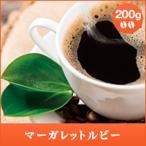 (澤井珈琲) マーガレットルビー 200g入袋 (コーヒー/コーヒー豆/珈琲豆)