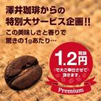 (澤井珈琲) 専門店の激安1.2円コーヒー プレミアムブレンド濃い味 500g