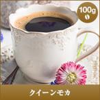 コーヒー 珈琲 コーヒー豆 珈琲豆 クイーンモカ-Queen Mocha -100g袋
