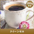 コーヒー 珈琲 コーヒー豆 珈琲豆 クイーンモカ-Queen Mocha - 200g袋