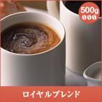 コーヒー 珈琲 コーヒー豆 珈琲豆 ロイヤルブレンド-Royal Blend- 500g袋