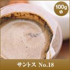 (澤井珈琲) レギュラーコーヒー サントスNo.18 Uv 100g(コーヒー/コーヒー豆/珈琲豆)