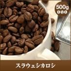 (澤井珈琲)トラジャカロシ-traja kalosi - 500g袋(コーヒー/コーヒー豆/珈琲豆)