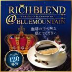 コーヒー 珈琲 コーヒー豆 珈琲豆 送料無料 珈琲の王を感じる リッチブレンド @ ブルーマウンテン 120杯分