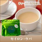 紅茶 ティーバッグ セイロン・ウバ