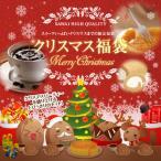 クリスマス ケーキ コーヒー 珈琲 コーヒー豆 珈琲豆 送料無料 カフェパーティー にぴったりの スイーツ をたっぷり詰め込んだクリスマス福袋2017 グルメ