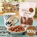 コーヒーピーナッツ 100g グルメ