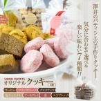 (澤井珈琲) コーヒー専門店の手作りクッキー