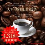 コーヒー 珈琲 コーヒー豆 珈琲豆 送料無料 大吟醸 珈琲 100杯分 福袋 グルメ