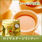 紅茶 ティーバッグ ロイヤル ダージ