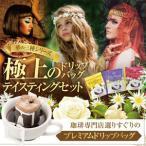 ドリップコーヒー コーヒー 福袋 珈琲 送料無料 華 の3種 極上の ドリップバッグ テイスティングセット