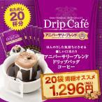ドリップコーヒー コーヒー 福袋 珈琲 アニバーサリーブレンド 20杯 ドリップバッグ 福袋 グルメ