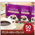 (澤井珈琲)澤井珈琲の焼きたてドリップバッグお得用優雅な優しい味わいのアニバーサリーブレンド50杯