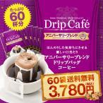 ドリップコーヒー コーヒー 福袋 珈琲 送料無料 1分で