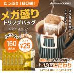 ドリップコーヒー コーヒー 福袋 珈琲 コーヒー専門店のドリップバッグ福袋 ビターゴールド200杯入り福袋 送料無料 グルメ