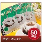 ドリップコーヒー コーヒー 福袋 珈琲 焼きたてドリップバッグ ビターブレンドド50袋入り グルメ