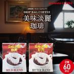【内容量】 ドリップバッグ   ・美味淡麗マイルドブレンド 8g×35袋  ・美味淡麗ビターブレンド...