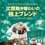 (澤井珈琲)送料無料 1分で出来る コーヒー専門店のエメラルドマウンテンブレンド 80杯分入りドリップバッグ福袋
