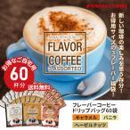 コーヒー ドリップコーヒー ドリップ ドリップパック ドリップバッグ フレーバー 珈琲 個包装 8g お試し 60杯分 福袋