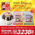 ドリップコーヒー コーヒー 福袋 珈琲 送料無料 1分で出来る コーヒー専門店 の80杯分入り大入 ドリップバッグ コーヒー 福袋 グルメ