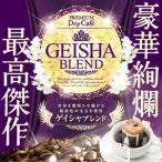 (澤井珈琲) 1分で出来るコーヒー専門店のゲイシャブレンドたっぷり50杯分入りドリップバッグ福袋