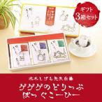 (澤井珈琲)水木しげる自筆 ゲゲゲの鬼太郎のドリップバッグ 3箱入りギフトセット