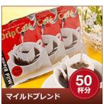 ドリップコーヒー コーヒー 福袋 珈琲 焼きたてドリップバッグ マイルドブレンド50袋入り グルメ