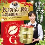 ドリップコーヒー コーヒー 福袋 珈琲 送料無料 黄金 の 樽缶 福袋 プレミアムゴールド 80杯入 福袋