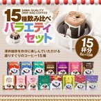 ドリップコーヒー コーヒー 珈琲 ドリップバッグ 15種飲み比べ バラエティ セット