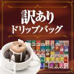 ドリップコーヒー コーヒー 福袋 珈琲 送料無料 訳ありドリップバッグコーヒー100杯分福袋