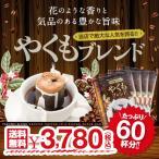 ドリップコーヒー コーヒー 福袋 珈琲 送料無料 1分で出来る コーヒー専門店のやくもブレンド70杯分入りドリップバッグ福袋 グルメ