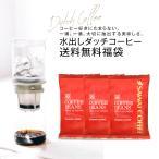 アイスコーヒー 水出しコーヒー コールドブリュー 送料無料 ハリオ ウォータードリッパー・ドロップ WDD-5-PGR と コーヒー 60杯 分福袋 ダッチコーヒー グルメ