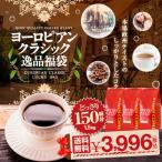 【内容量】 レギュラーコーヒー  ・ヨーロピアンクラシック 500g×3袋   ※北海道・沖縄県への...