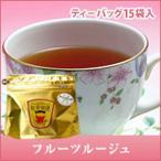 紅茶 ティーバッグ フルーツルージュ ティーバッグ 15 袋 入 グルメ