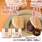 【澤井珈琲】コーヒー専門店の和スイーツ ふくろうもなか 1個 ※冷凍便不可